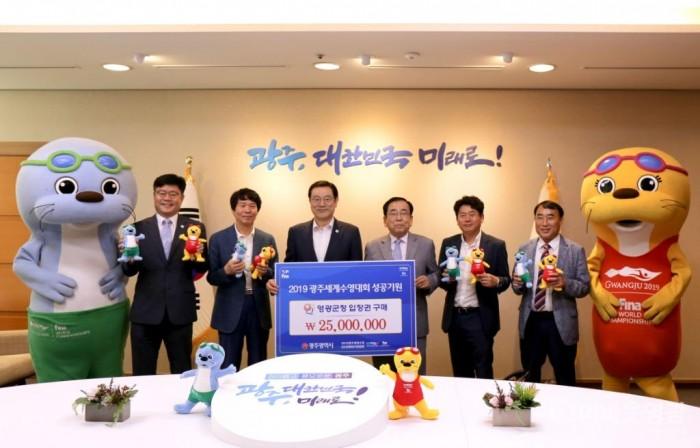 영광군 광주세계수영선수권대회 입장권 구매 전달식 가져 2.JPG
