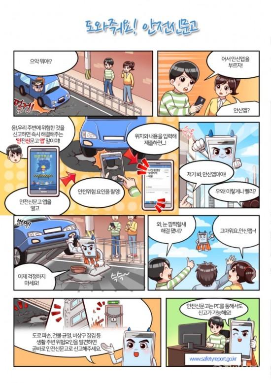 웹툰_1P(도와줘요,_안전신문고)_jpg.jpg