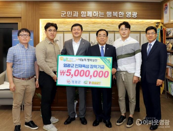 (주)Y-마트 김성진 대표 영광군 인재육성기금으로 5백만 원 기탁! 4.JPG