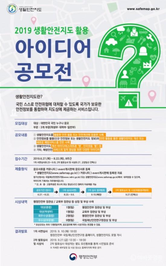 2019아이디어경진대회_포스터.jpg