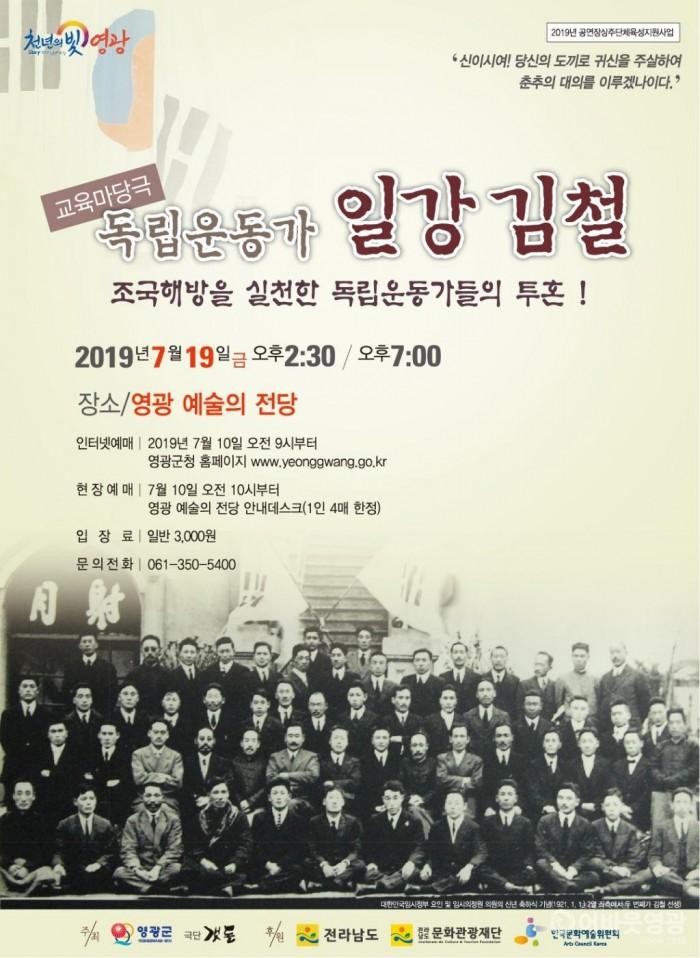 20190719 일강 김철.jpg