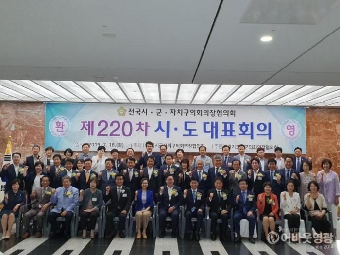 제220차 전국의장협의회(2019 7 16).jpg