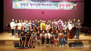 영광군, 청소년오케스트라 여름 음악 캠프 개최 2.jpg