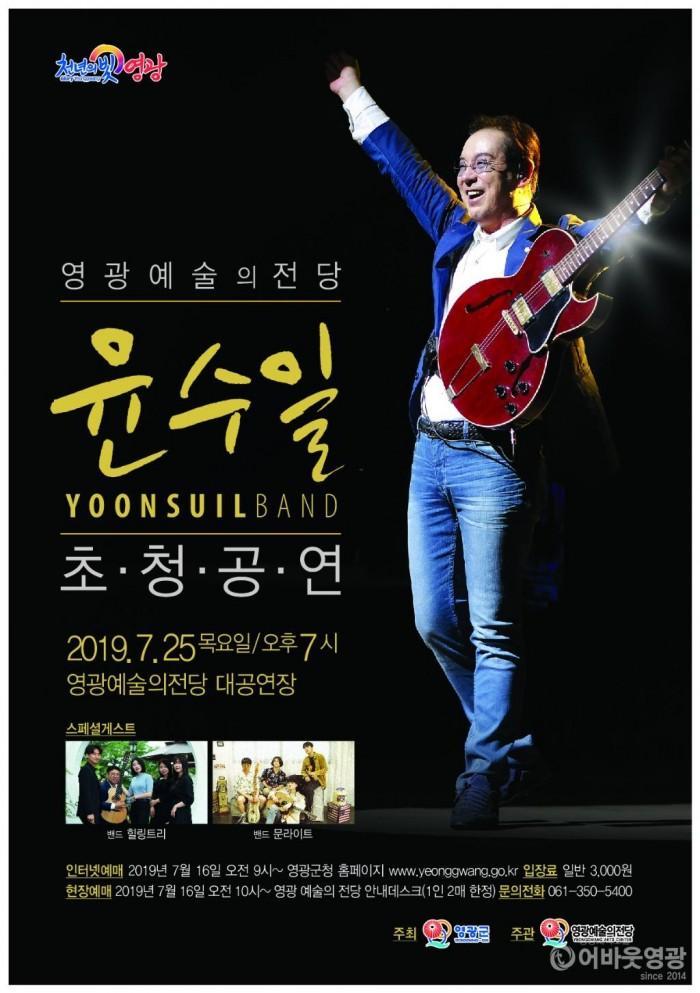 20190725 윤수일 콘서트.jpg