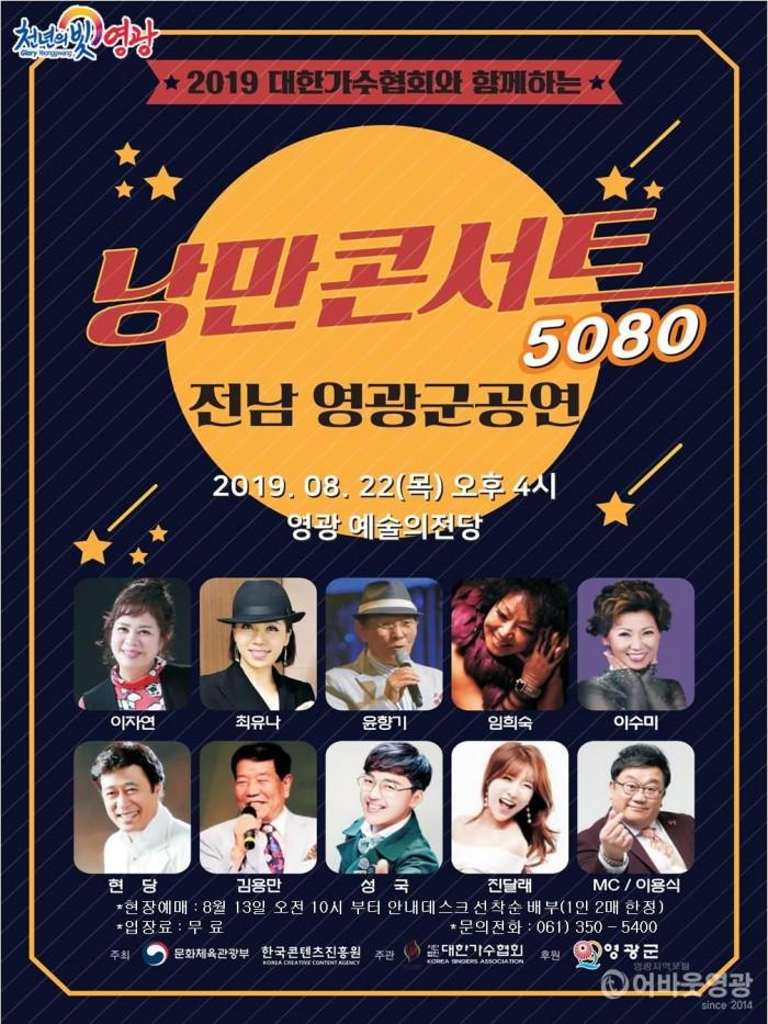 영광예술의전당 '낭만콘서트 5080' 공연.jpg