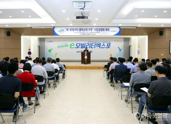 영광군, e-모빌리티 클러스터 구축 사업설명회 개최 2.JPG