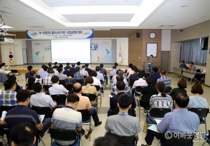 영광군, e-모빌리티 클러스터 구축 사업설명회 개최 3.JPG
