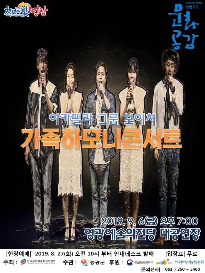 20190906 아카펠라 보이쳐의 가족하모니 콘서트.jpg