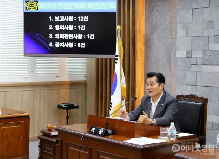 2019.08.27 제24회 의원간담회 (3).JPG