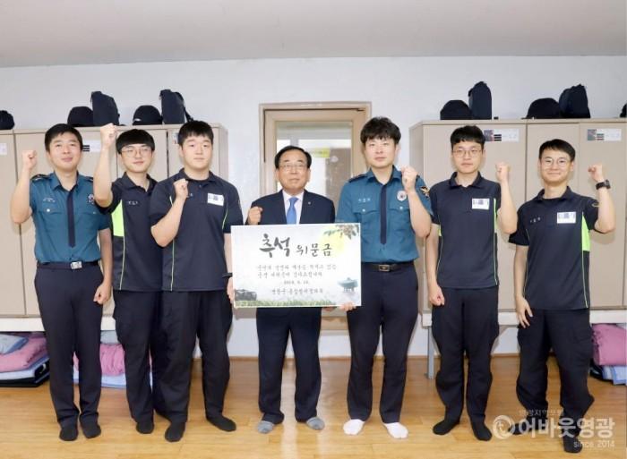 영광군 통합방위협의회, 추석맞이 군·경 위문 1.JPG