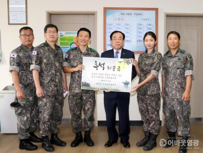 영광군 통합방위협의회, 추석맞이 군·경 위문 2.JPG