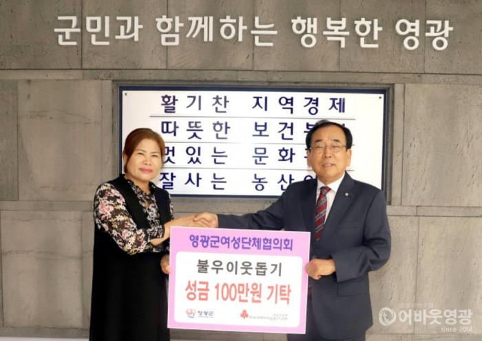 영광군 여성단체협의회, 불우이웃돕기 성금 100만원 기탁 1.JPG