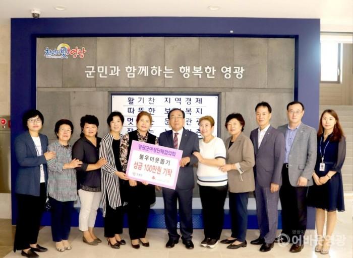 영광군 여성단체협의회, 불우이웃돕기 성금 100만원 기탁 2.JPG