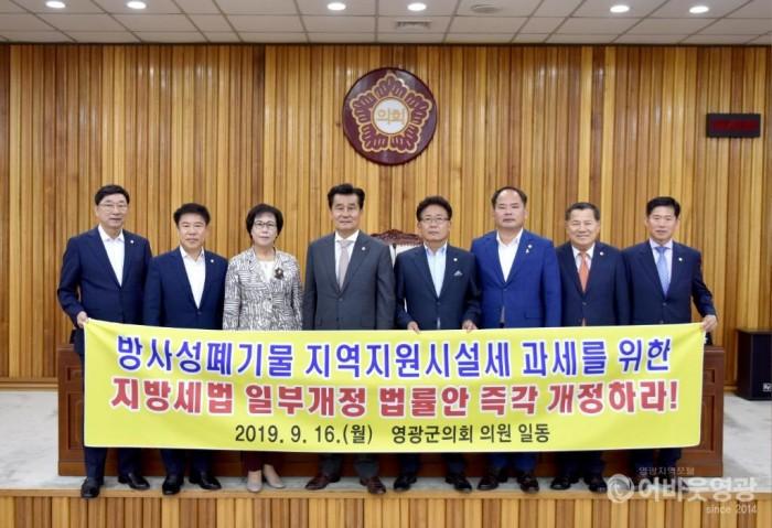 2019.09.16 제243회 영광군의회 임시회 개회식 및 제1차 본회의 (5).JPG