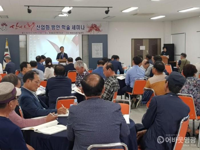 2019년 상사화 산업화방안 학술대회 성황리 종료 2.jpg