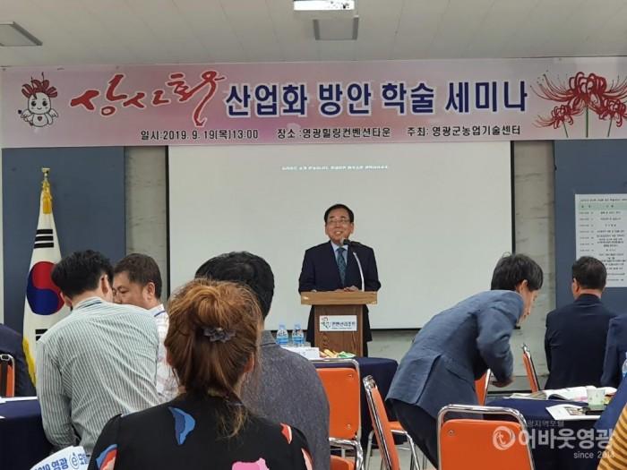 2019년 상사화 산업화방안 학술대회 성황리 종료 1.jpg