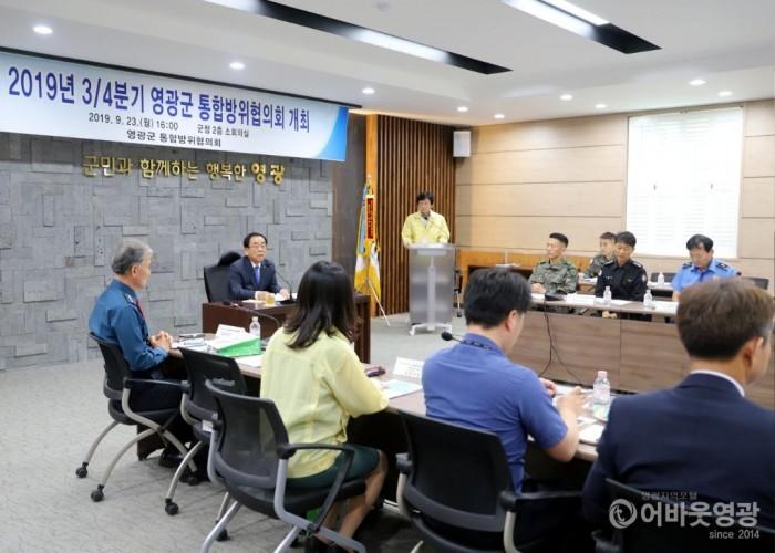 영광군 2019년 34분기 통합방위협의회 개최.jpg