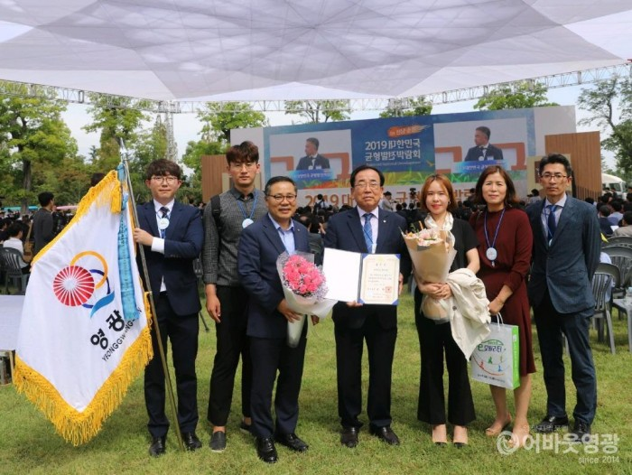 영광군, 지역산업진흥 유공 국무총리 표창 수상 3.jpg