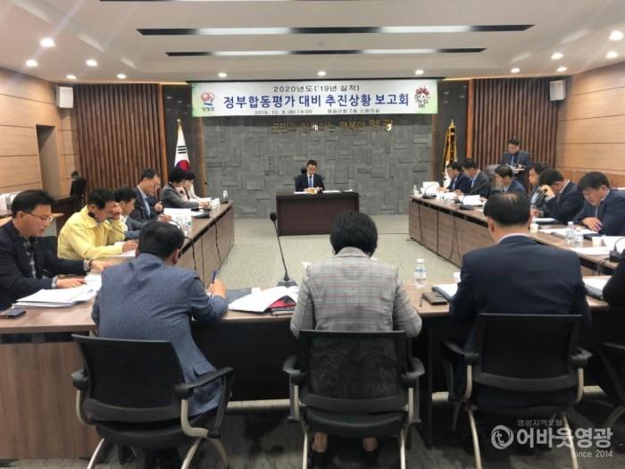 영광군 정부합동평가 대비 추진상황 보고회 개최 1.JPG