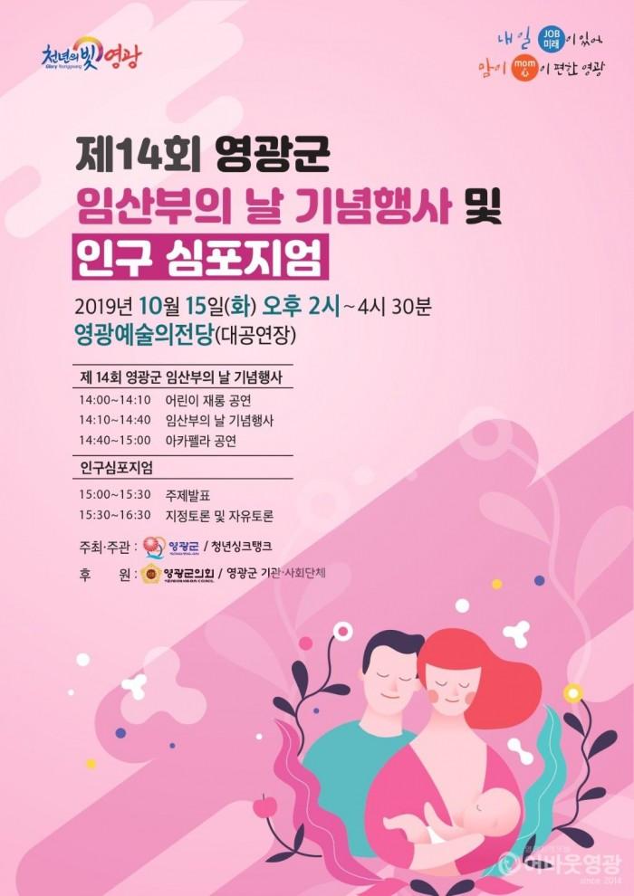 제14회 영광군 임산부의 날 기념행사 및 인구 심포지엄 개최 1.jpg