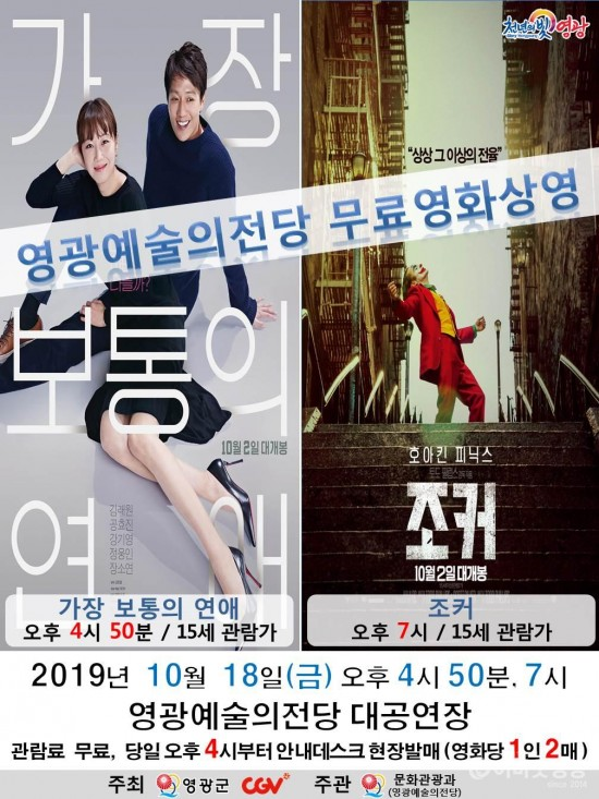 20191018 CGV 무료영화상영.jpg