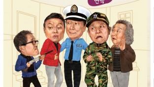 영광예술의전당 연극 '할배열전' 공연.jpg