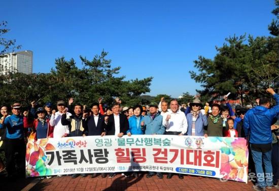 사본 -영광 물무산 행복숲 가족사랑 힐링 걷기대회 성황리 마쳐 1.jpg