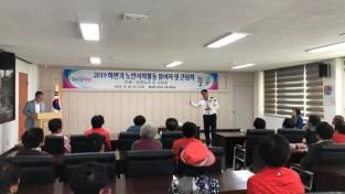 법성면, 노인사회활동지원사업 간담회 개최 2.JPG