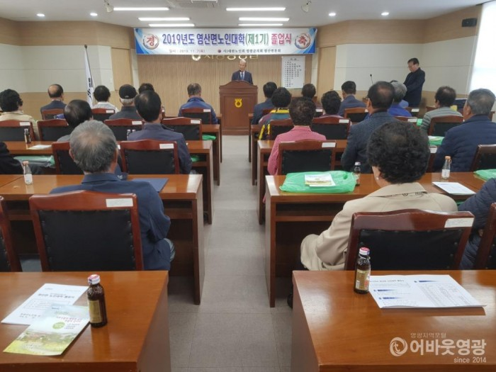 제1기 염산노인대학 졸업식 개최 1.jpg