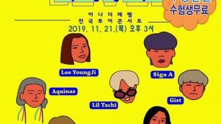 19 어나더레벨 영광  - 포스터.jpg
