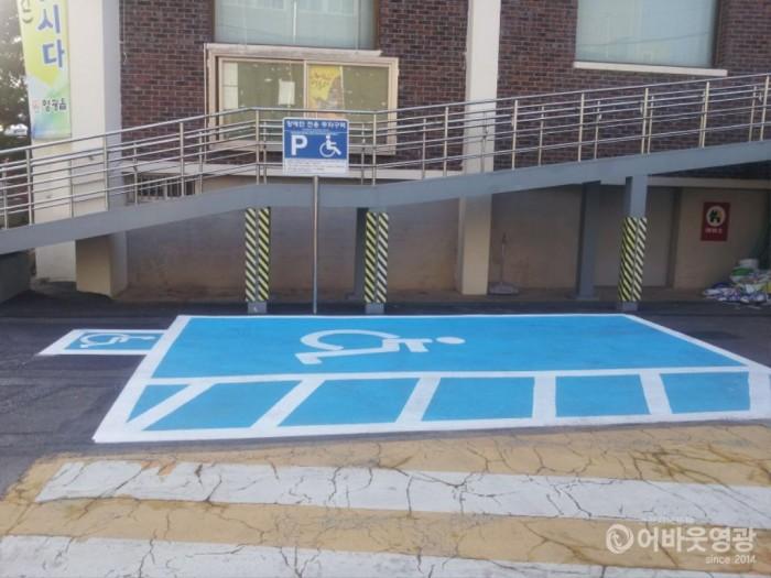 장애인전용주차구역.jpg