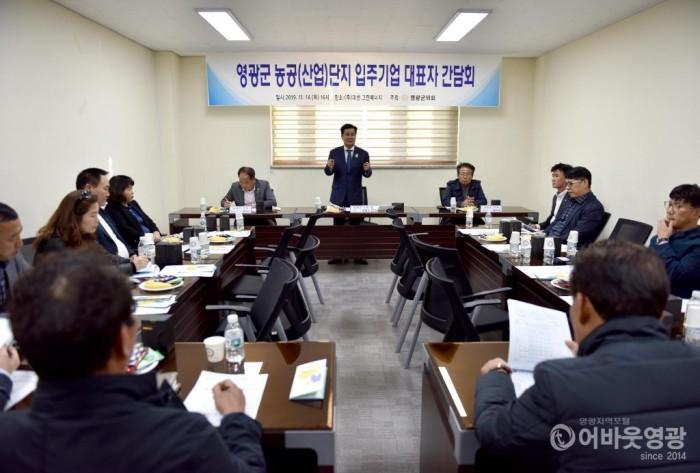 영광군의회, 영광군 농공 및 산업단지 입주기업 대표자 간담회 개최 1.JPG