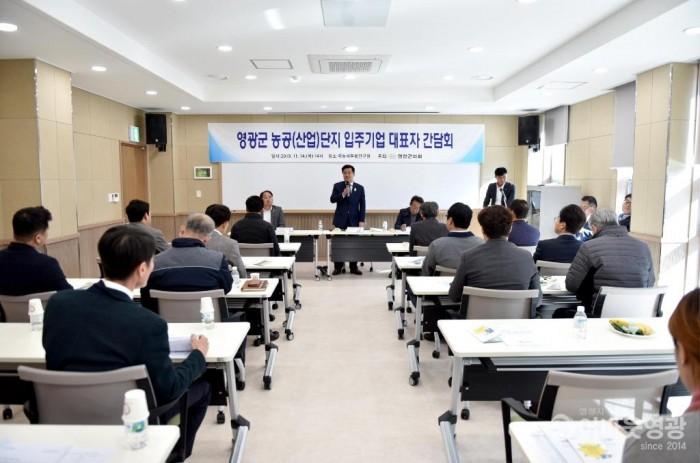 영광군의회, 영광군 농공 및 산업단지 입주기업 대표자 간담회 개최 2.JPG