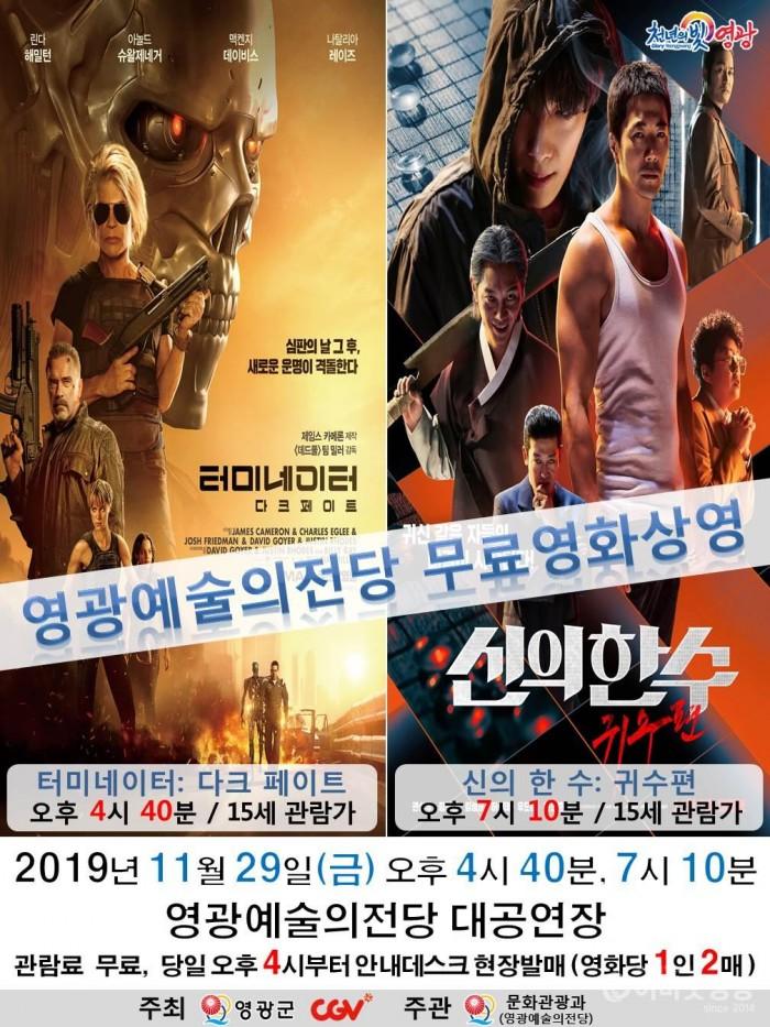 20191129 CGV 무료영화상영.jpg
