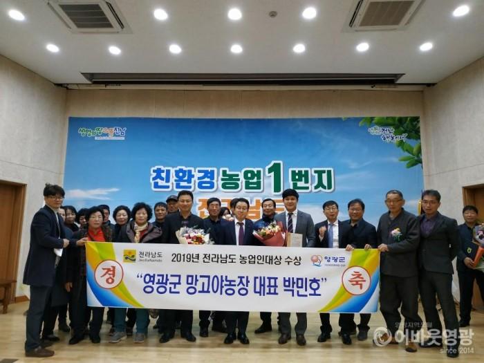 사본 -망고야농장 박민호 대표 2019 전라남도 농업인대상 수상 2.jpg