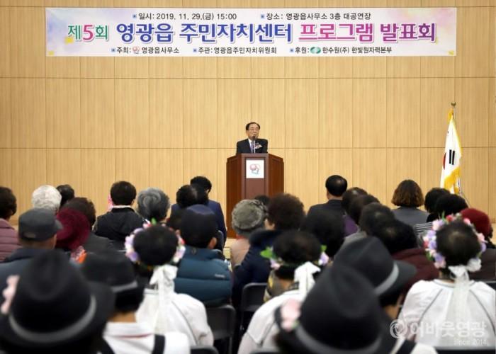 영광읍 주민자치센터, 제5회 프로그램 발표회 열어 1.JPG