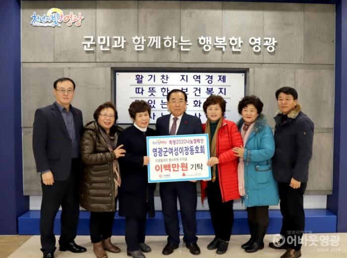 사본 -영광군 여성이장동호회 200만원 기탁 2.jpg
