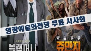 사본 -20191220 CGV 무료영화상영 (1).jpg