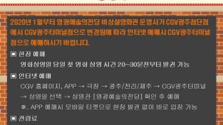 사본 -CGV 영화상영 운영사 변경 안내 (2).jpg