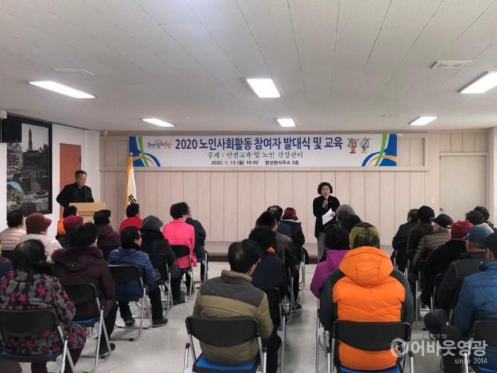 법성면, 2020년 노인사회활동지원사업 발대식 개최 1.JPG