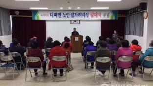 대마면, 2020년 노인사회활동지원사업 발대식 개최 1.jpg