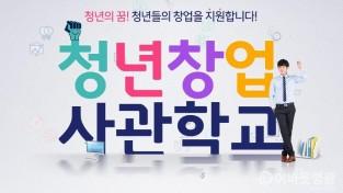 경기도일자리재단_페이스북_900x600_청년창업사관학교_1번 (1).jpg