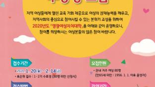 2020_여성자치대학-수강생모집(7차_수정).png