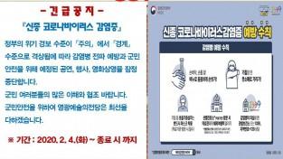 신종코로나바이러스 공연 및 영화상영 취소.jpg