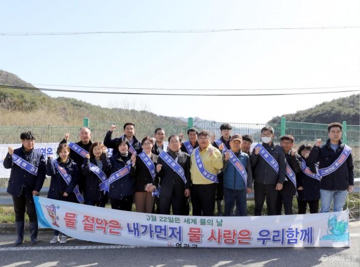 영광군, '세계 물의 날' 맞아 수원지 정화활동 펼쳐 1.JPG