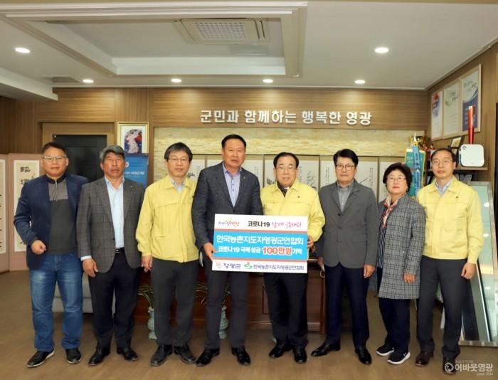 한국농촌지도자 영광군연합회 코로나19 극복을 위해 성금100만원 기탁 2.JPG