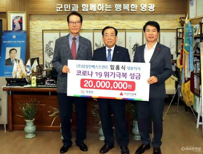 ㈜삼성인베스트먼트 임홍식 대표 코로나19 성금 2000만원 기부 2.JPG