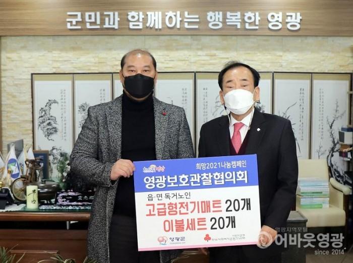 2-1.영광보호관찰협의회.JPG