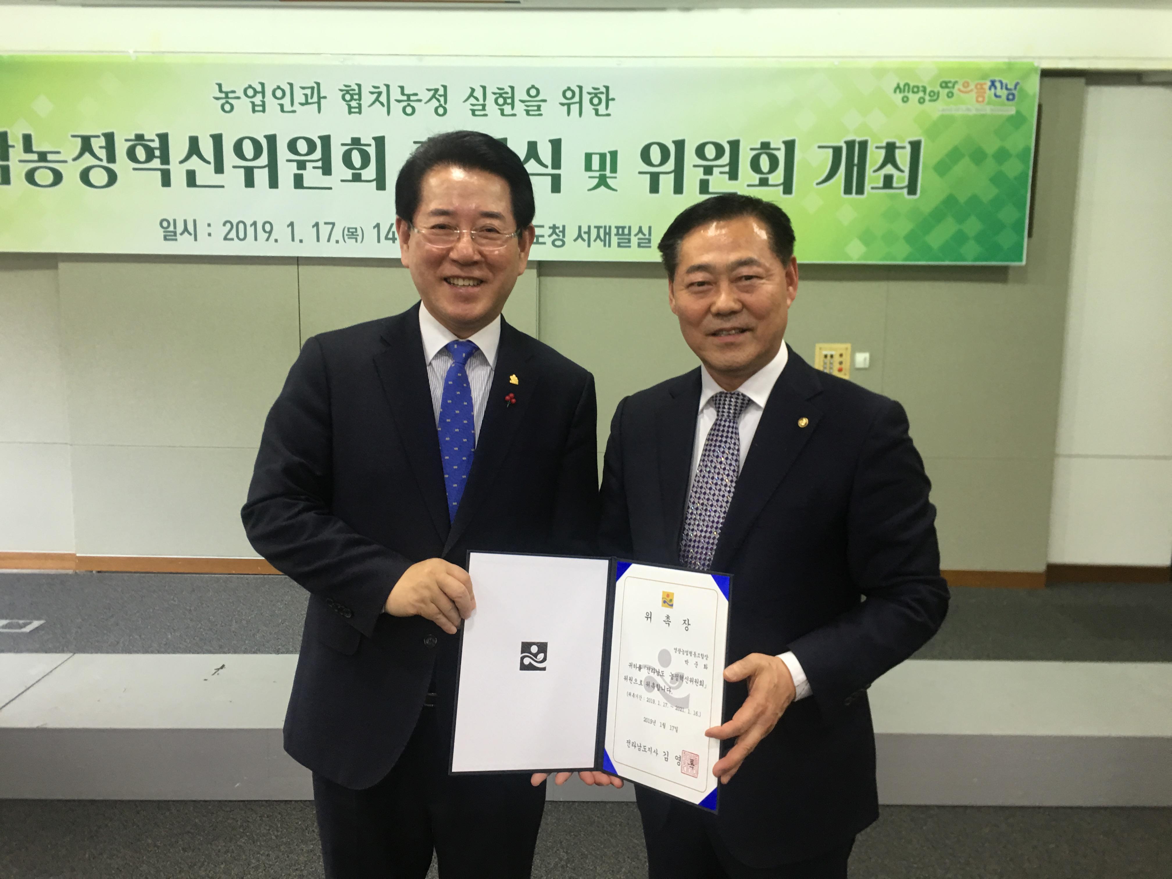 박준화 조합장 전남농정혁신위원회 위원 위촉!