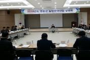영광군, 2018년도 농업분야 사업 설명회 개최